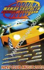 01 казанова records жажда скорости - максимальное ускорение 1 catalog#